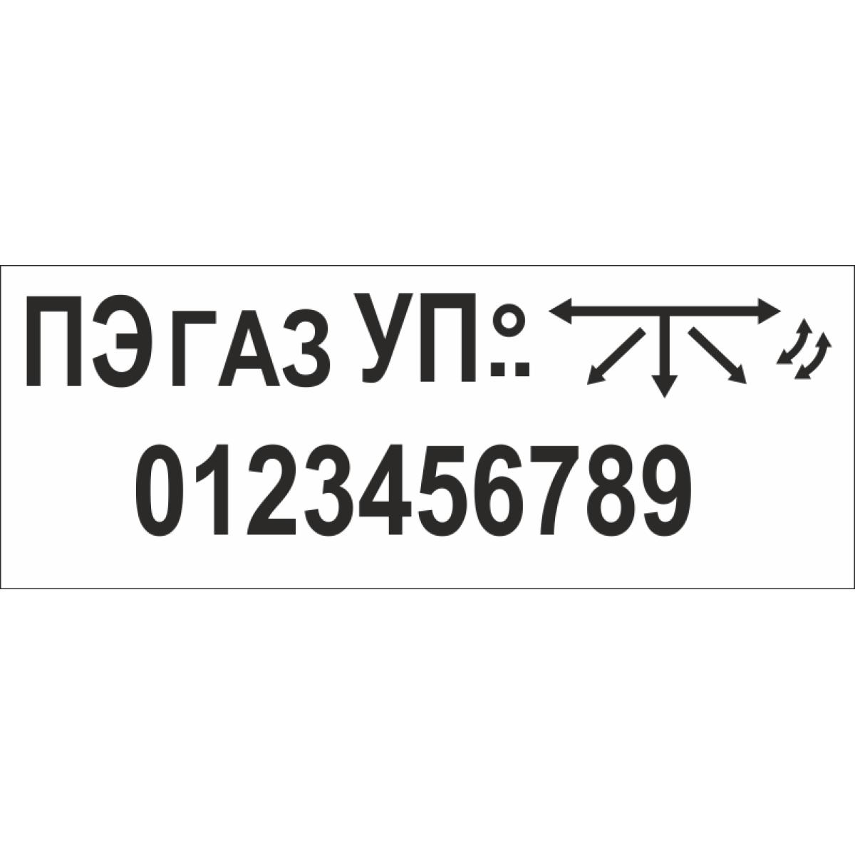 Набор символов для обозначения газопроводов