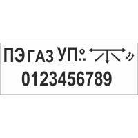 1912 Набор символов для обозначения газопроводов