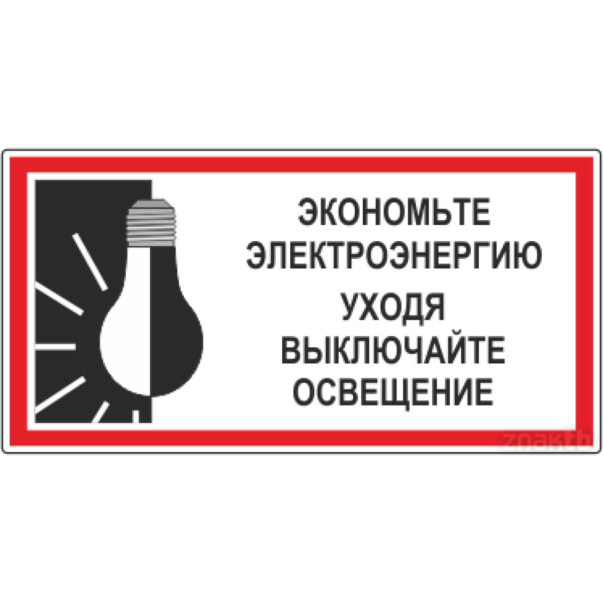 Знак Экономьте электроэнергию. Уходя, выключайте освещение