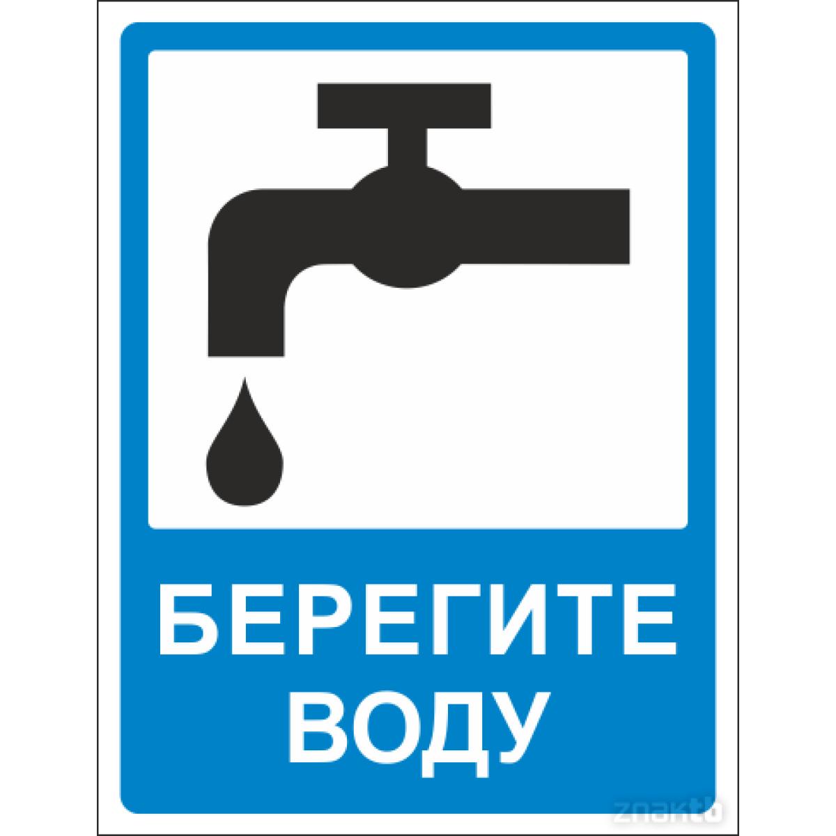 Знак Берегите воду