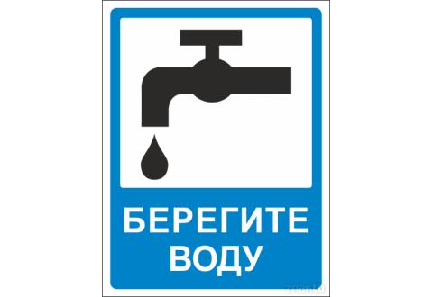 761 Берегите воду