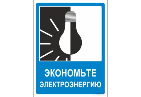 762  Экономьте электроэнергию