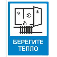 765 Берегите тепло