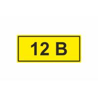 225 Знак 12 В