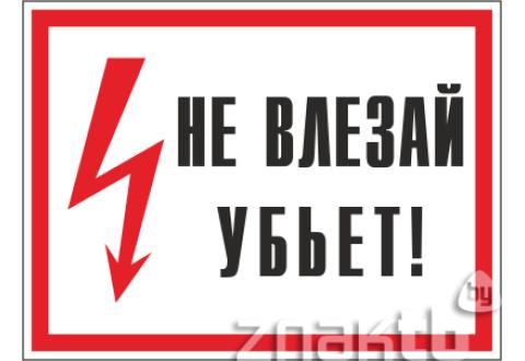 151 Плакат  Не влезай убъет!