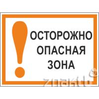 153 Плакат Осторожно! Опасная зона