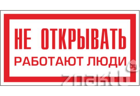 Плакат Не открывать работают люди