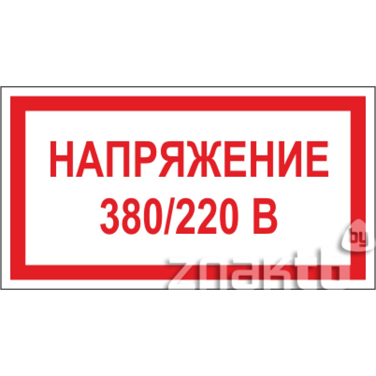 161 Плакат Напряжение 380/220В