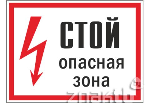 171 Знак Стой Опасная зона