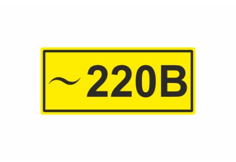 220 Знак ~220 В