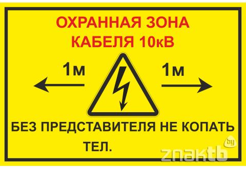 Знак Охранная зона кабеля 10кВ