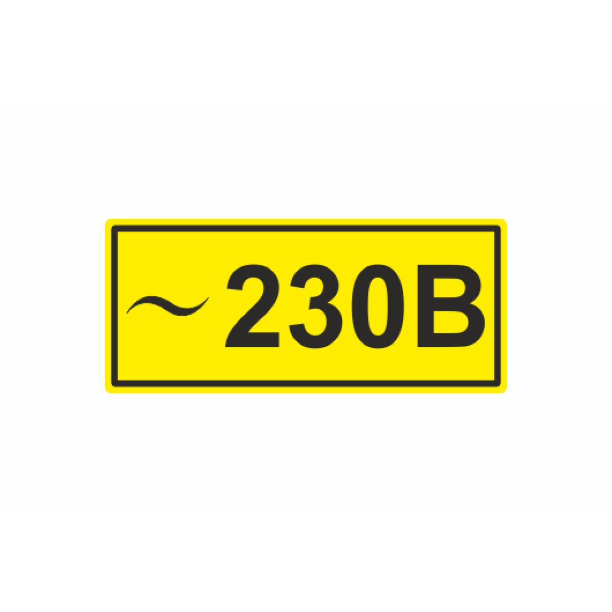 Знак ~230 В