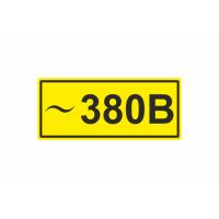 221 Знак ~380 В
