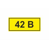 228 Знак 42 В
