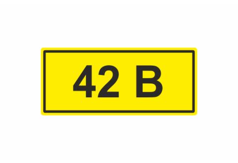 Знак 42 В