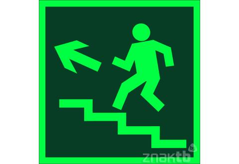 025 Знак Направление к эвакуационному выходу (по лестнице налево вверх) фотолюм. код Е16