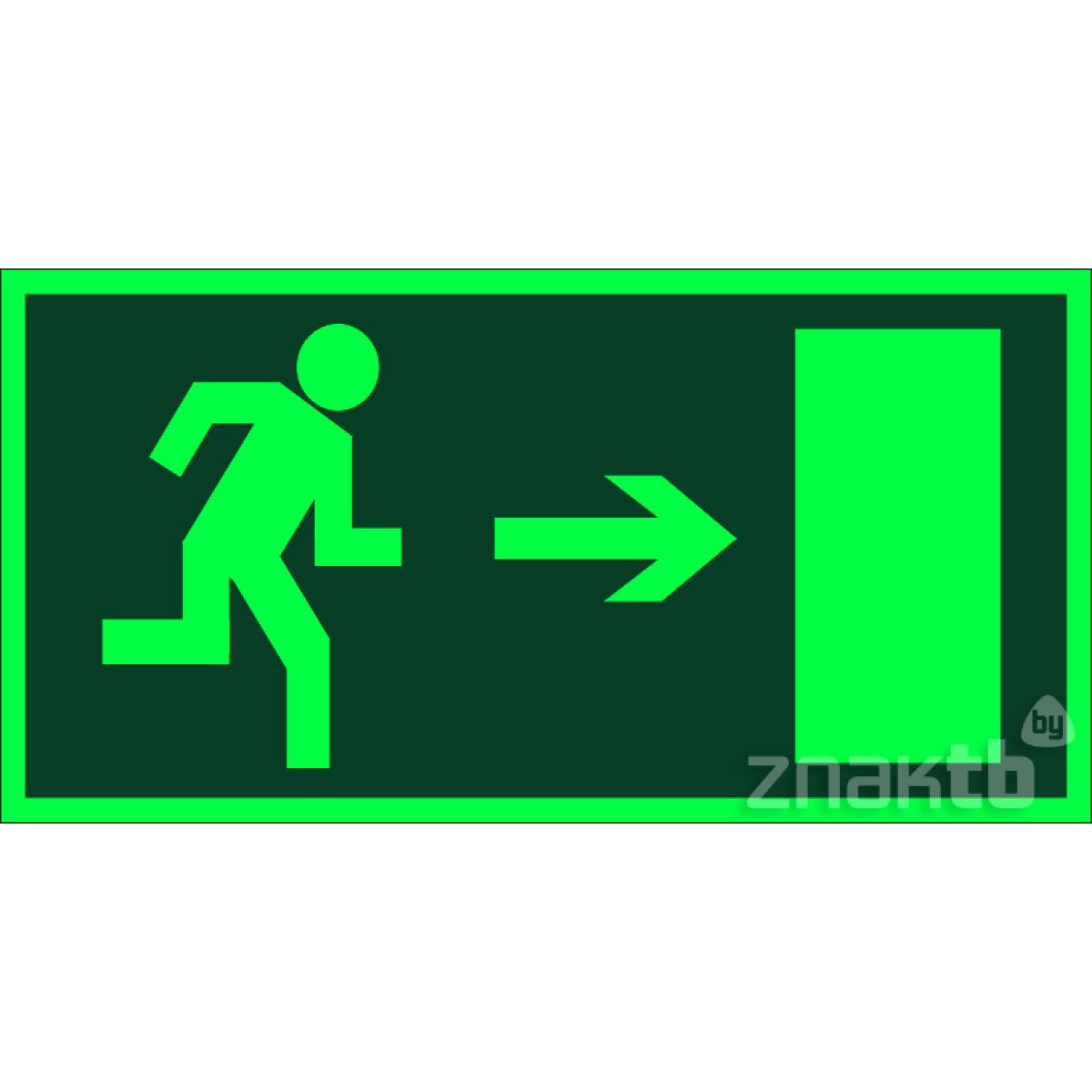 Знак Направление к эвакуационному выходу (направо) фотолюм. код Е03