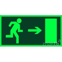 026 Знак Направление к эвакуационному выходу (направо) фотолюм. код Е03