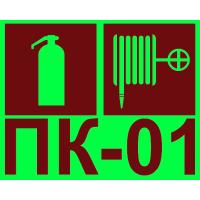015 Знак Пожарный кран, Огнетушитель и Порядковый номер пожарного крана фотолюминесцентный
