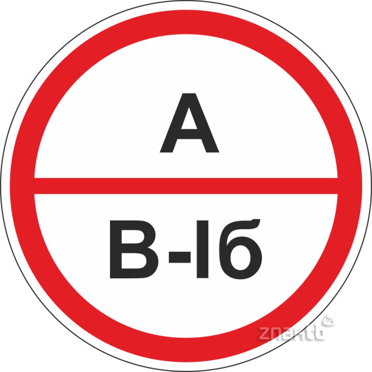 Знак А/В1б – повышенная взрывопожароопасность.