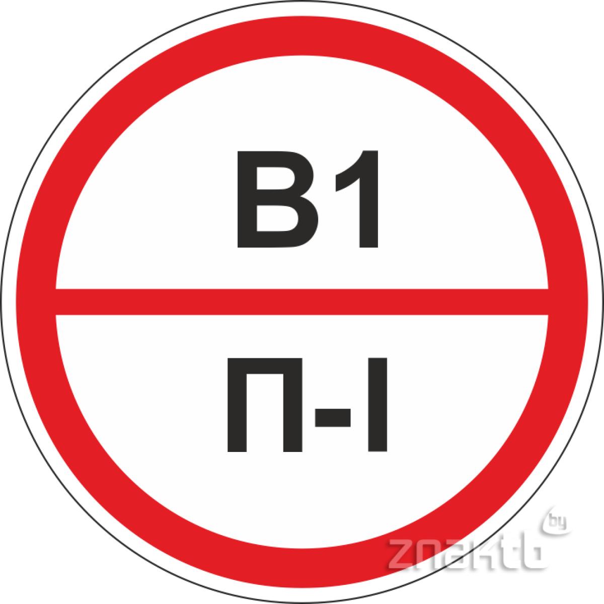 Знаки категорийности помещений В1/П1