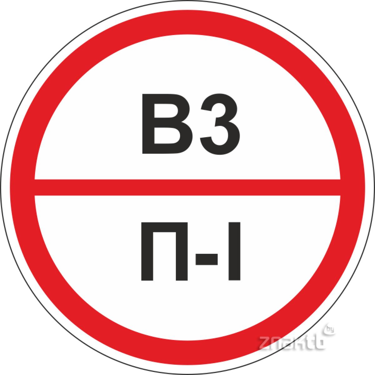 Знаки категорийности помещений В3/П1