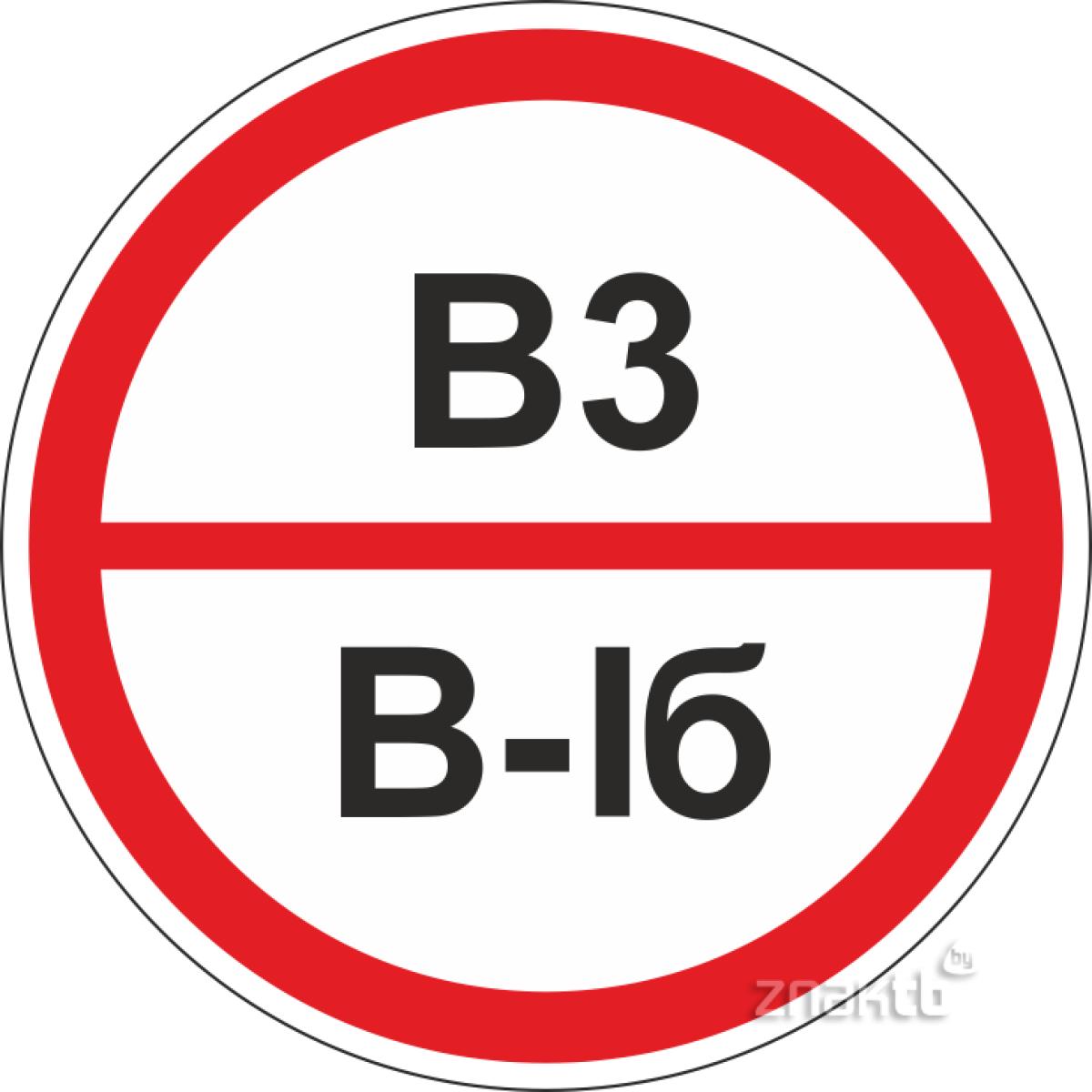 Знаки категорийности помещений В3/В1б