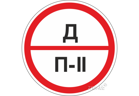 Знаки категорийности помещений Д/П2