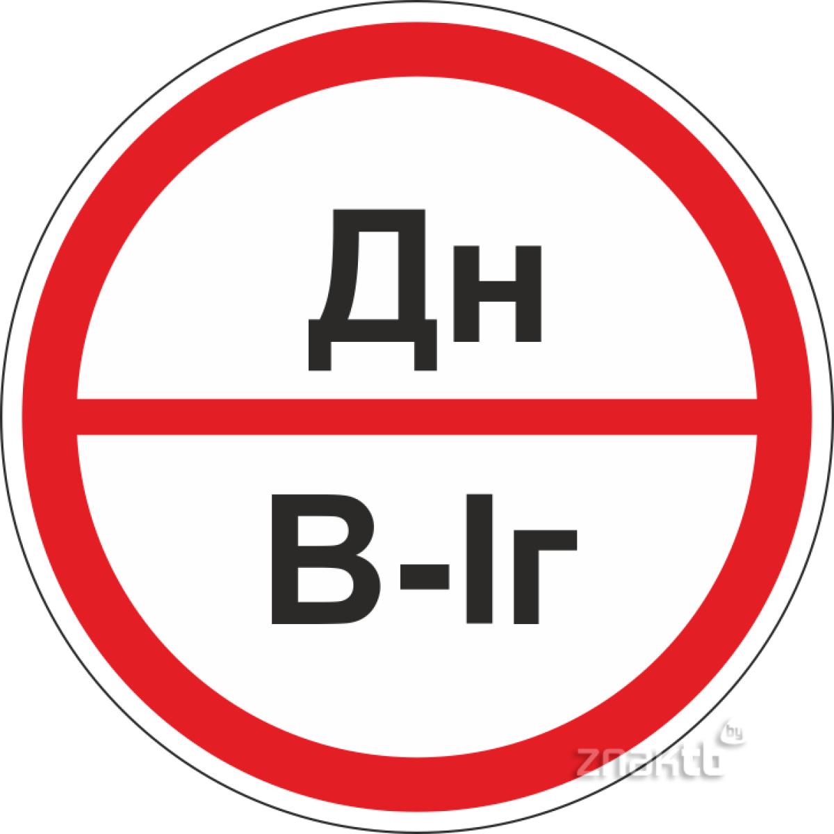 Знаки категорийности помещений Дн/В1г