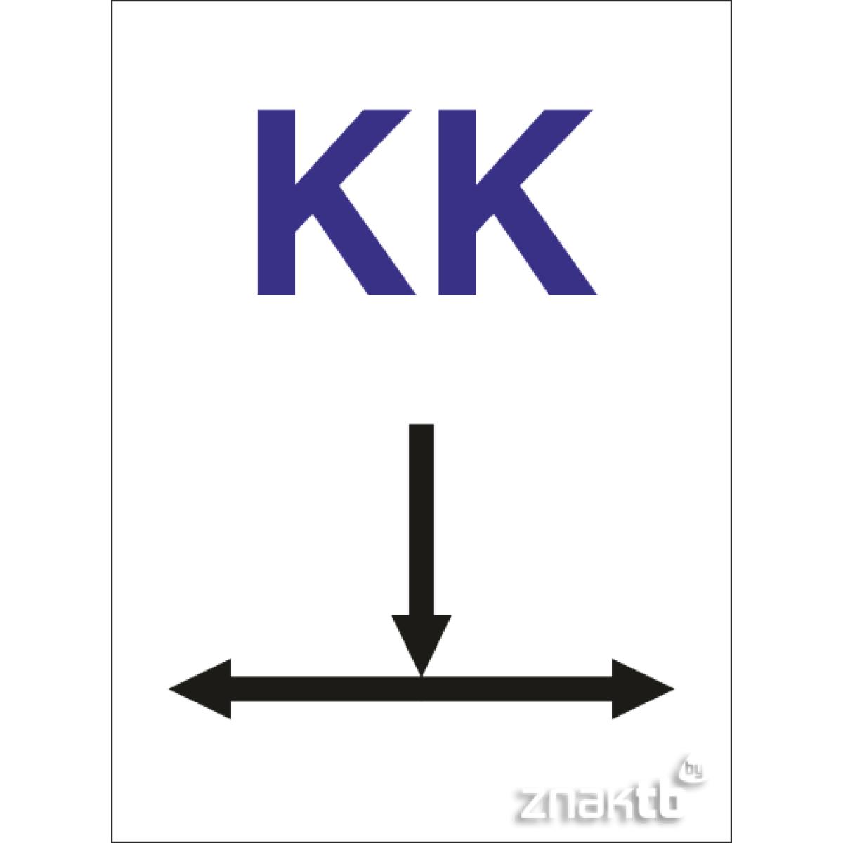 Табличка КК указатель канализационный колодец