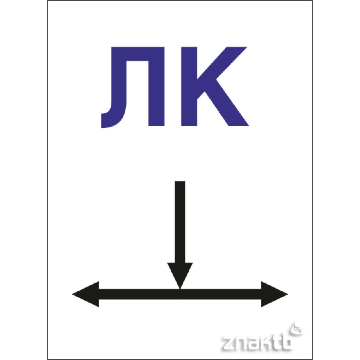 904 Знак ЛК Координатная табличка Ливневый колодец