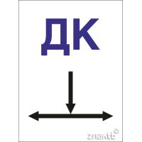 905 Знак табличка ДК указатель Дождеприемный колодец