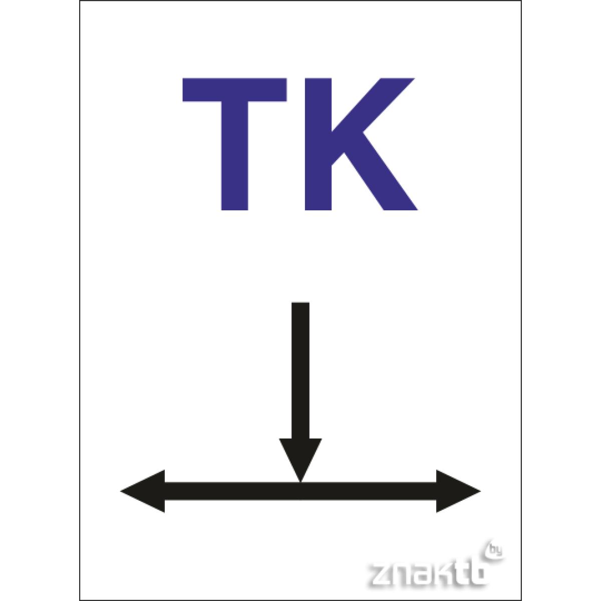 Табличка указатель ТК