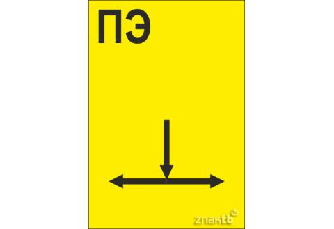 910 Опознавательный знак газопровода из полиэтиленовых труб