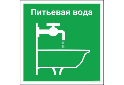 Знак Питьевая вода
