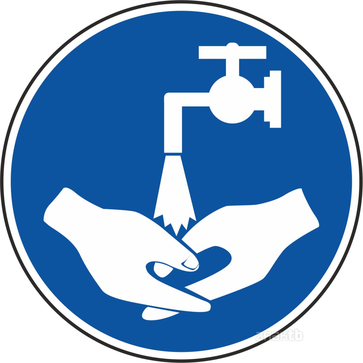 Знак Вымыть руки