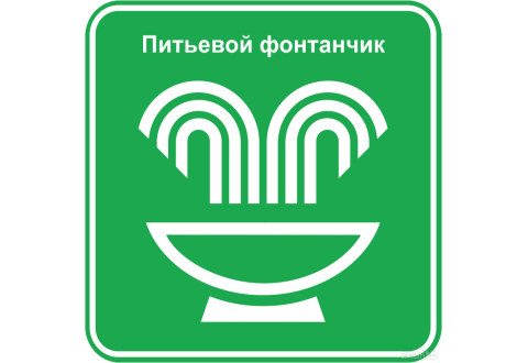208 Знак Питьевой фонтанчик