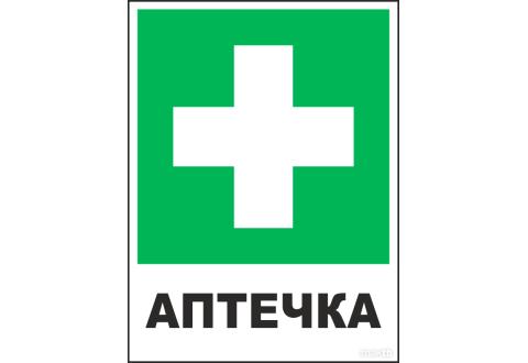 211 Знак Аптечка первой медицинской помощи