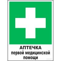 212 Знак Аптечка первой медицинской помощи