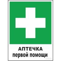 213 Знак Аптечка первой помощи