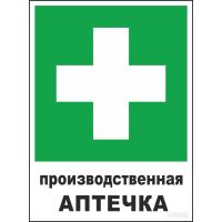 214 Знак Производственная аптечка