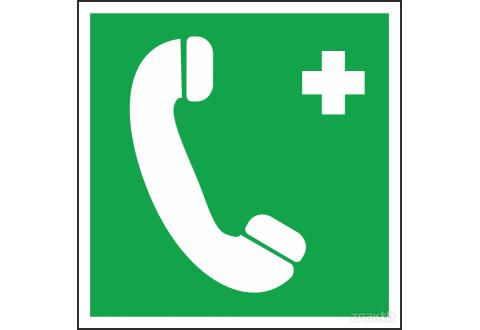 219 Знак Телефон связи с медицинским центром код ЕС06