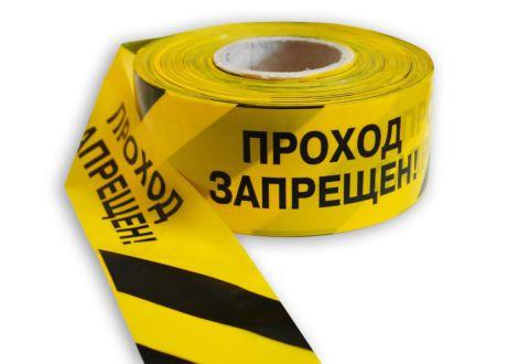 Лента оградительная Проход запрещен черно-желтая 75 мм*250м