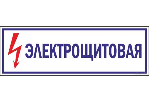 780 Табличка Электрощитовая