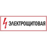 781 Табличка Электрощитовая