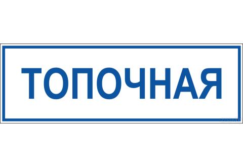 788 Табличка Топочная