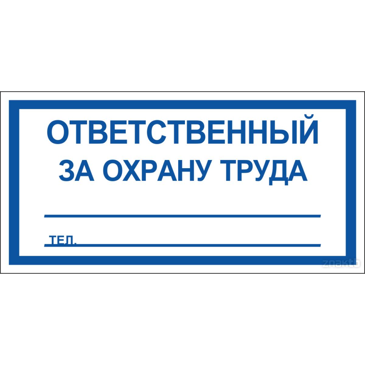Табличка Ответственный за охрану труда