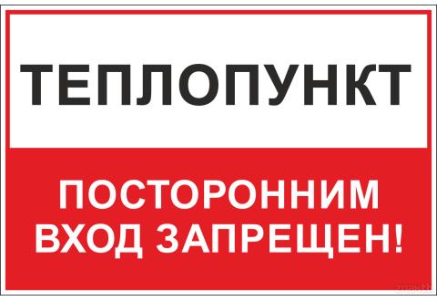 Табличка Теплпункт. Посторонним вход запрещен!