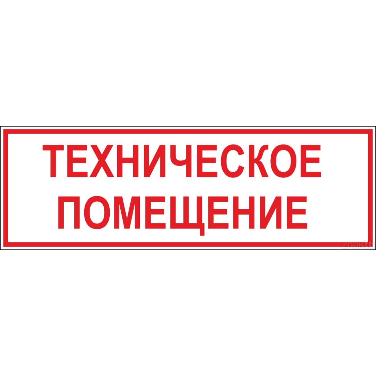Табличка Техническое помещение