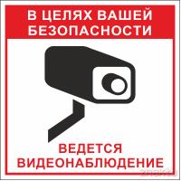 701 Знак В целях вашей безопасности ведется видеонаблюдение